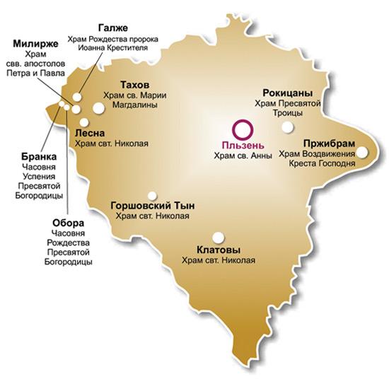 Храмы Пльзеньского благочиния