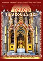 """Журнал """"Голос Православия"""", номер 11-12 за 2008"""
