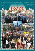 """Журнал """"Голос Православия"""" 7-8 2008"""