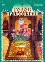 """Журнал """"Голос Православия"""", номер 9-10 за 2007"""