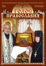 """Журнал """"Голос Православия"""", номер 9-10 за 2008"""