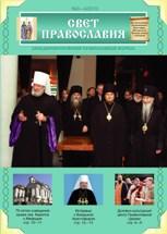 "Журнал ""Свет Православия"", номер 3-4 за 2010"