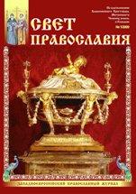 "Журнал ""Свет Православия"", номер 1 за 2009"