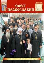 "Журнал ""Свет Православия"", номер 1 за 2010"