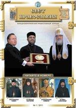 Свет Православия 1/2011
