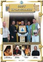 Свет Православия 2/2011