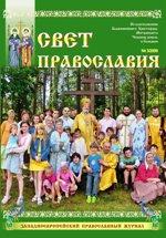 "Журнал ""Свет Православия"", номер 3 за 2009"
