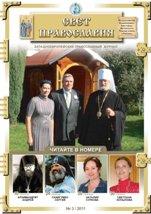 Свет Православия 3/2011