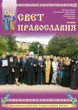 "Журнал ""Свет Православия"", номер 4 за 2009"