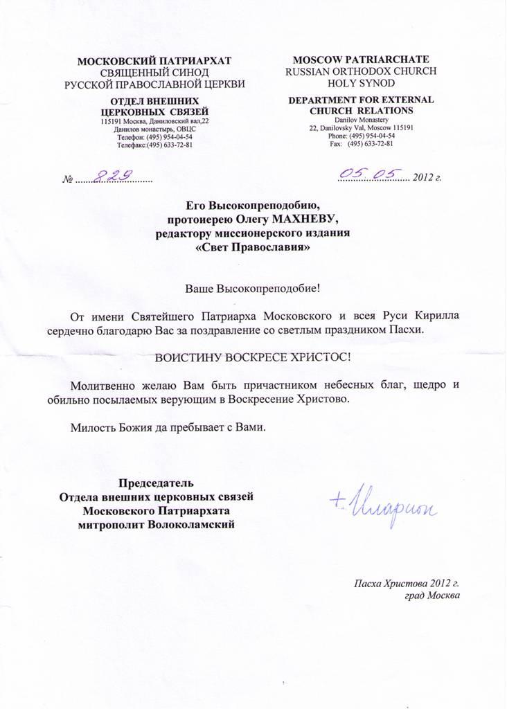 Пасхальное поздравление Патриарха Московского и всея Руси